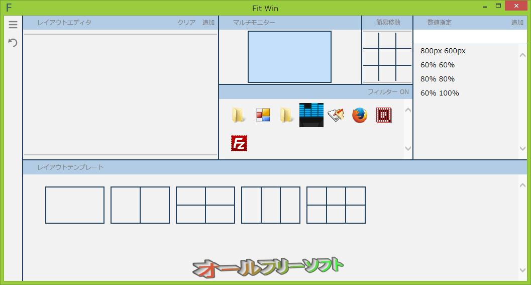 Fit Win--起動時の画面--オールフリーソフト