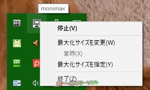 monimax--タスクトレイメニュー--オールフリーソフト