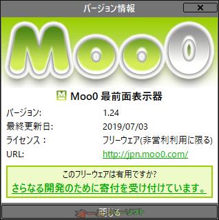 Moo0 最前面表示器--バーション情報--オールフリーソフト