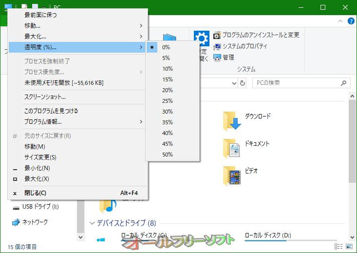 Moo0 最前面表示器--システムメニュー--オールフリーソフト