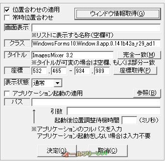 ウィンドウ位置記憶プログラム--オールフリーソフト