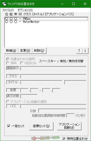 ウィンドウ位置記憶プログラム--起動時の画面--オールフリーソフト