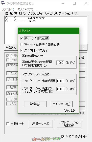 ウィンドウ位置記憶プログラム--オプション--オールフリーソフト