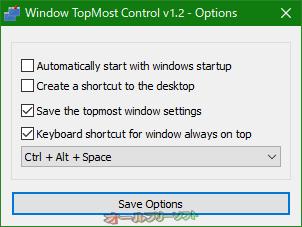 Windows TopMost Control--オプション--オールフリーソフト