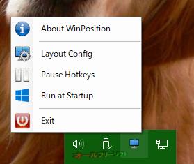 WinPosition--右クリックメニュー--オールフリーソフト