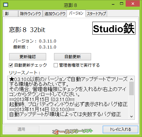 窓影8--バージョン--オールフリーソフト