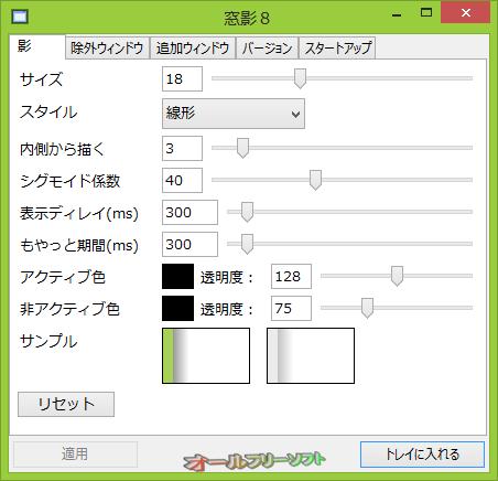 窓影8--影--オールフリーソフト