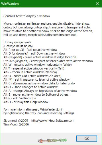 WinWarden--Help--オールフリーソフト