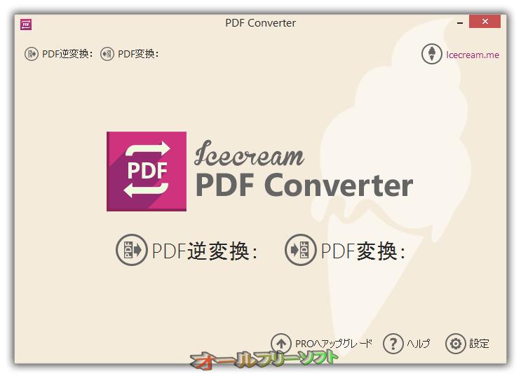 Icecream PDF Converter--起動時の画面--オールフリーソフト