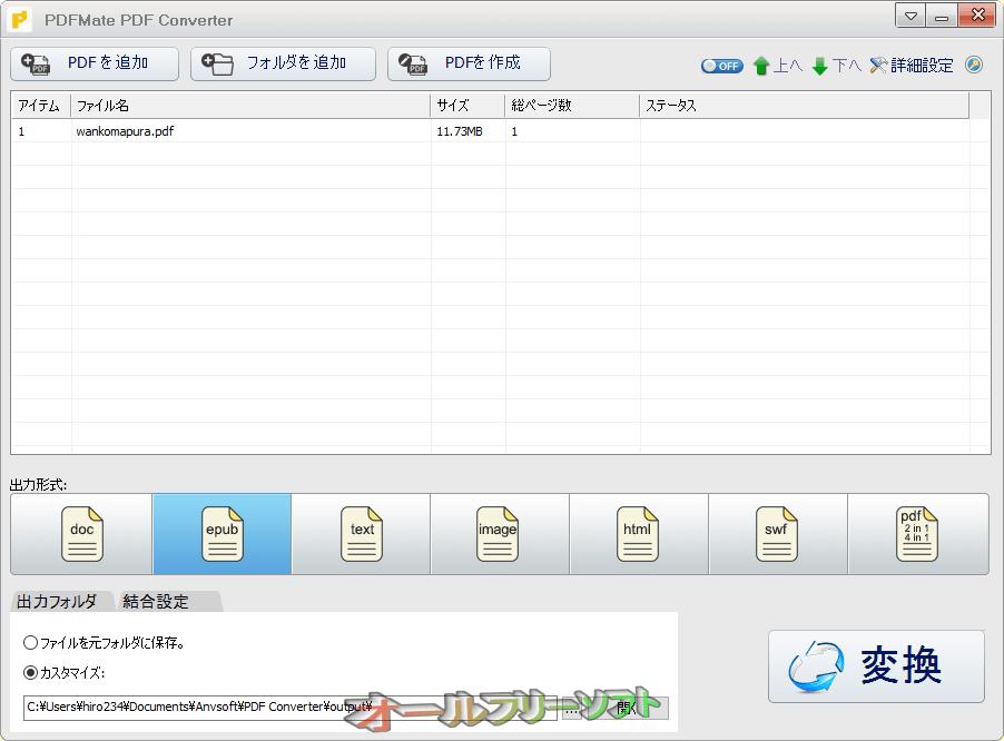 PDFMate PDF Converter--PDF追加後--オールフリーソフト