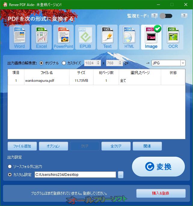 Renee PDF Aide--PDFファイル選択後--オールフリーソフト