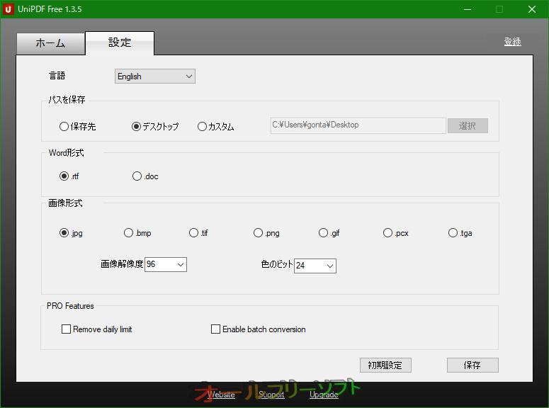 UniPDF--設定--オールフリーソフト