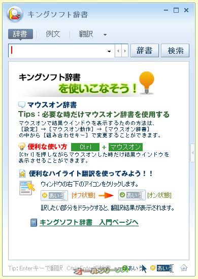 キングソフト辞書--辞書--オールフリーソフト