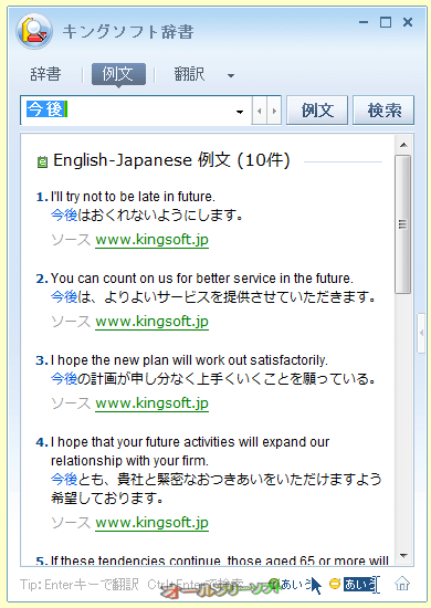キングソフト辞書--例文--オールフリーソフト