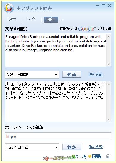 キングソフト辞書--翻訳--オールフリーソフト