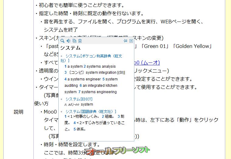 キングソフト辞書--マウスオン辞書--オールフリーソフト
