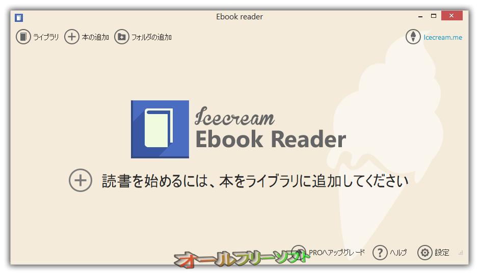 Icecream Ebook Reader--起動時の画面--オールフリーソフト