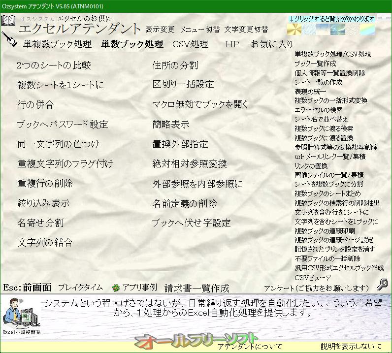 エクセルのお供 アテンダント--機能一覧/単数ブック処理--オールフリーソフト