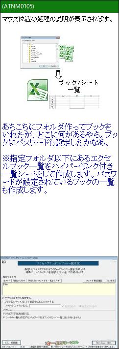 エクセルのお供 アテンダント--同一文字列の色つけ--オールフリーソフト