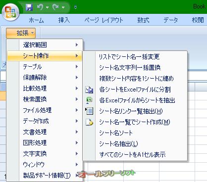 ExcelDevTool--オールフリーソフト