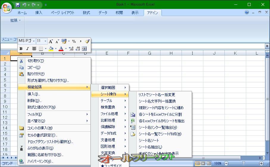 ExcelDevTool--セル上で右クリック--オールフリーソフト