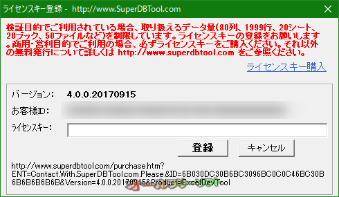ExcelDevTool--バージョン情報(ライセンスキー登録前)--オールフリーソフト