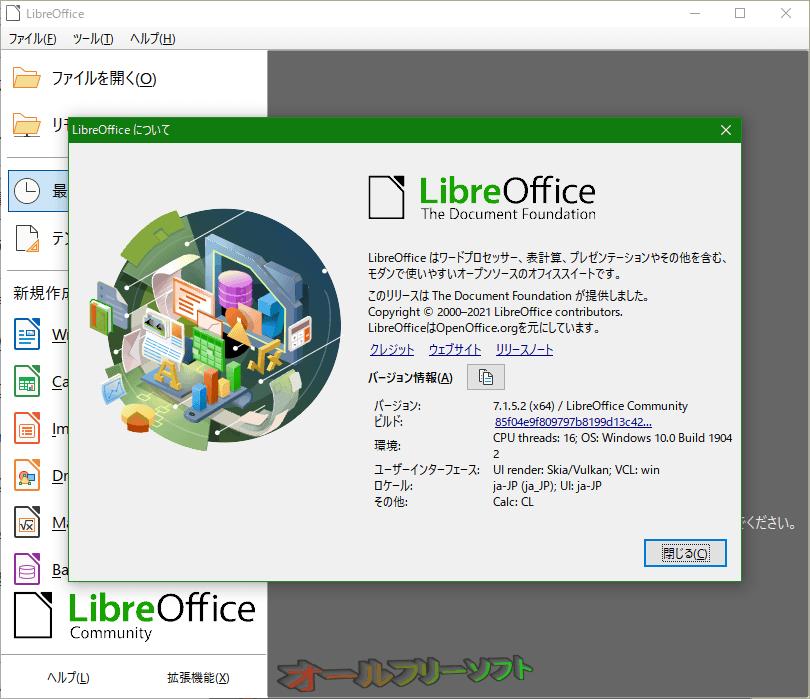 LibreOffice--LibreOfficeについて--オールフリーソフト