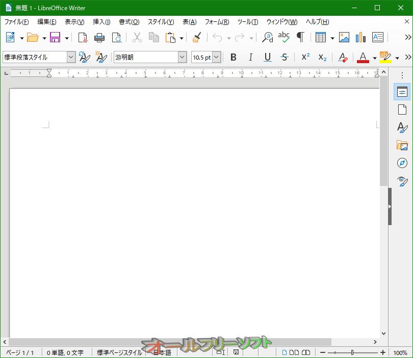 LibreOffice--Writer--オールフリーソフト