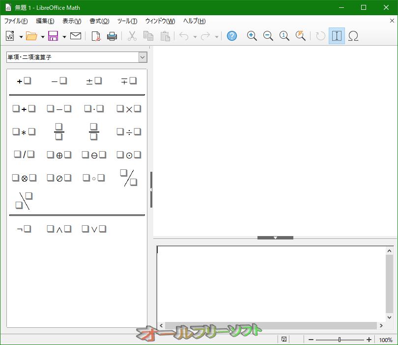 LibreOffice--Base--オールフリーソフト
