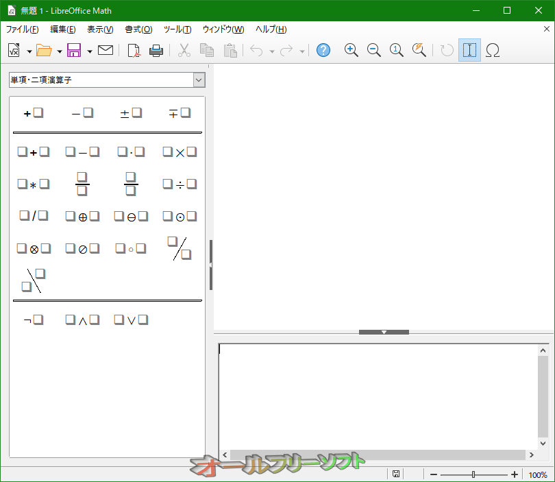 LibreOffice--Math--オールフリーソフト