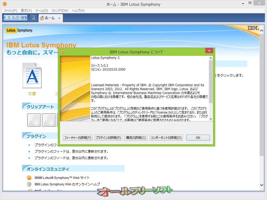 Lotus Symphony--Lotus Symphonyについて--オールフリーソフト