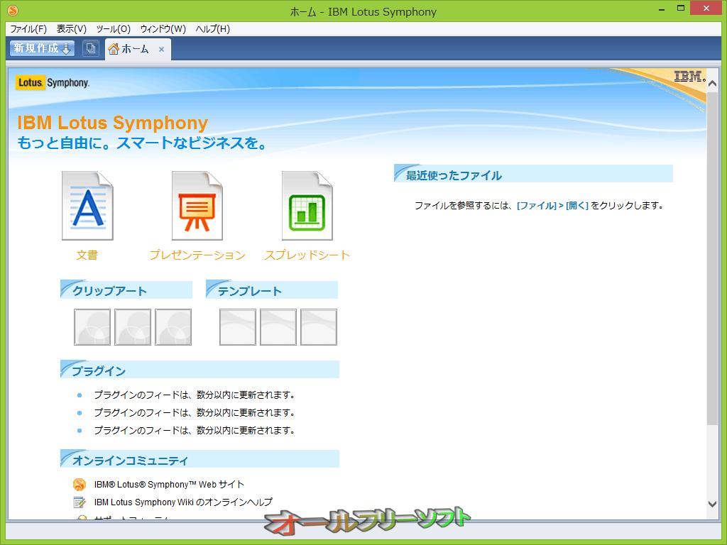 Lotus Symphony--起動時の画面--オールフリーソフト
