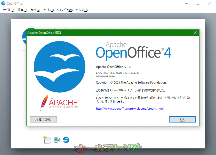 Apache OpenOffice--Apache OpenOffice 情報--オールフリーソフト