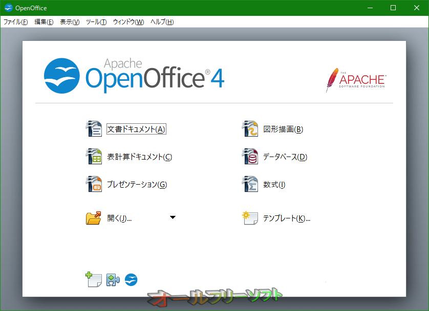 Apache OpenOffice--クイック起動--オールフリーソフト
