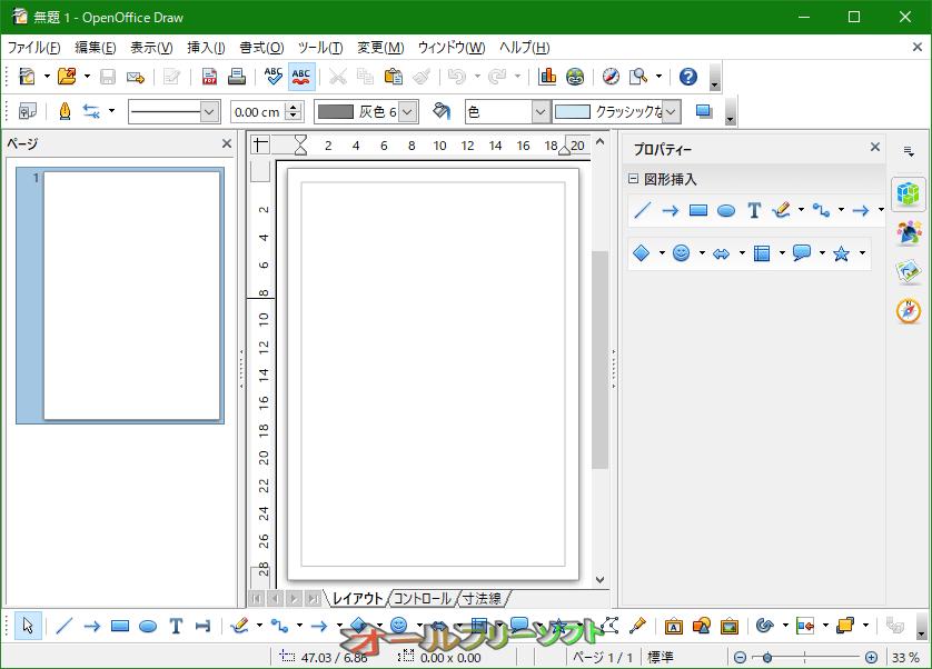Apache OpenOffice--Draw(図形描画)--オールフリーソフト