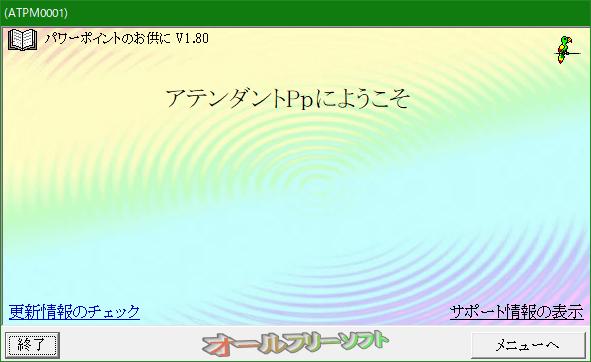 パワーポイントのお供 アテンダントPp--起動時の画面--オールフリーソフト