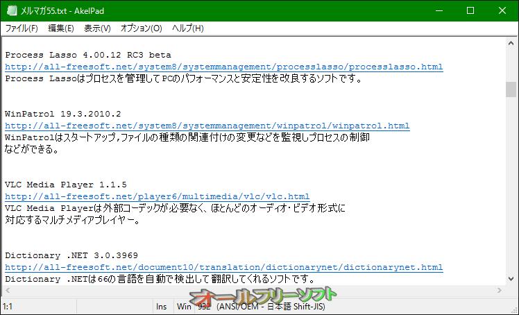 AkelPad--プラグインなし--オールフリーソフト