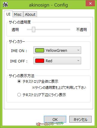 akinosign--設定/UI--オールフリーソフト