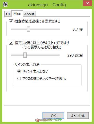 akinosign--設定/Misc--オールフリーソフト
