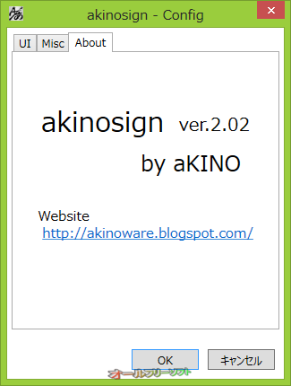 akinosign--About--オールフリーソフト