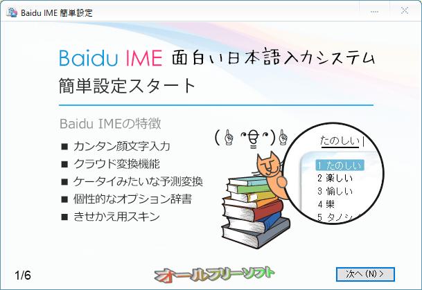 Baidu IME--簡単設定--オールフリーソフト