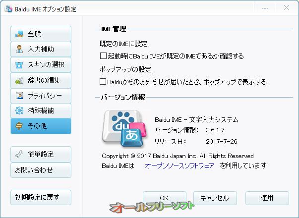 Baidu IME--その他--オールフリーソフト