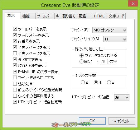 Crescent Eve--設定--オールフリーソフト