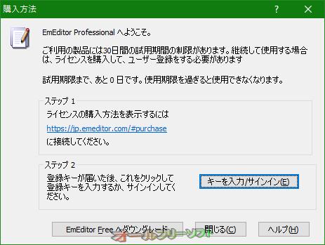 EmEditor Free--オールフリーソフト
