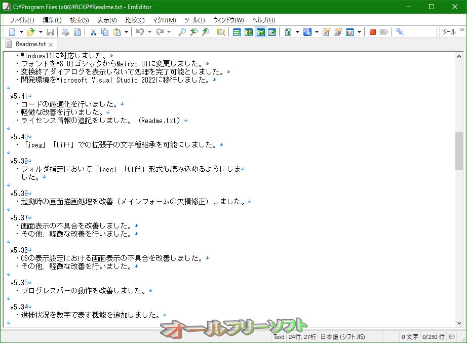 EmEditor Free--テキスト--オールフリーソフト