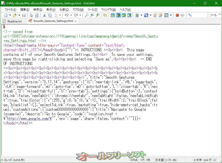 EmEditor Free--HTML--オールフリーソフト