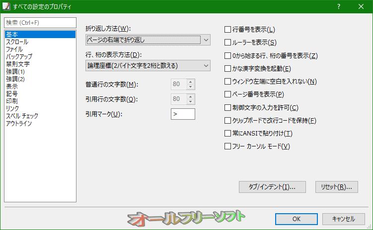 EmEditor Free--Textのプロパティ--オールフリーソフト
