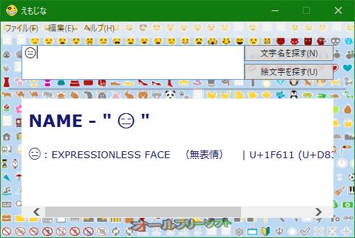 えもじな--絵文字の名前--オールフリーソフト