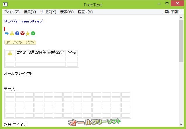 FreeText--起動時の画面--オールフリーソフト