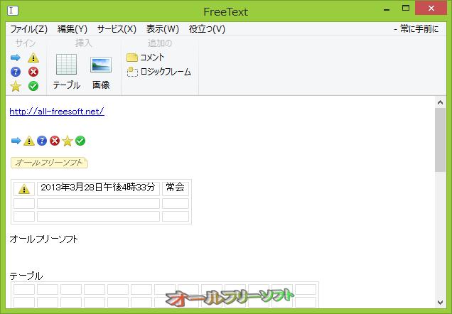 FreeText--パレット表示--オールフリーソフト
